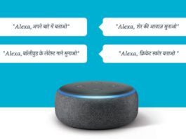 Alexa In Hindi (1)