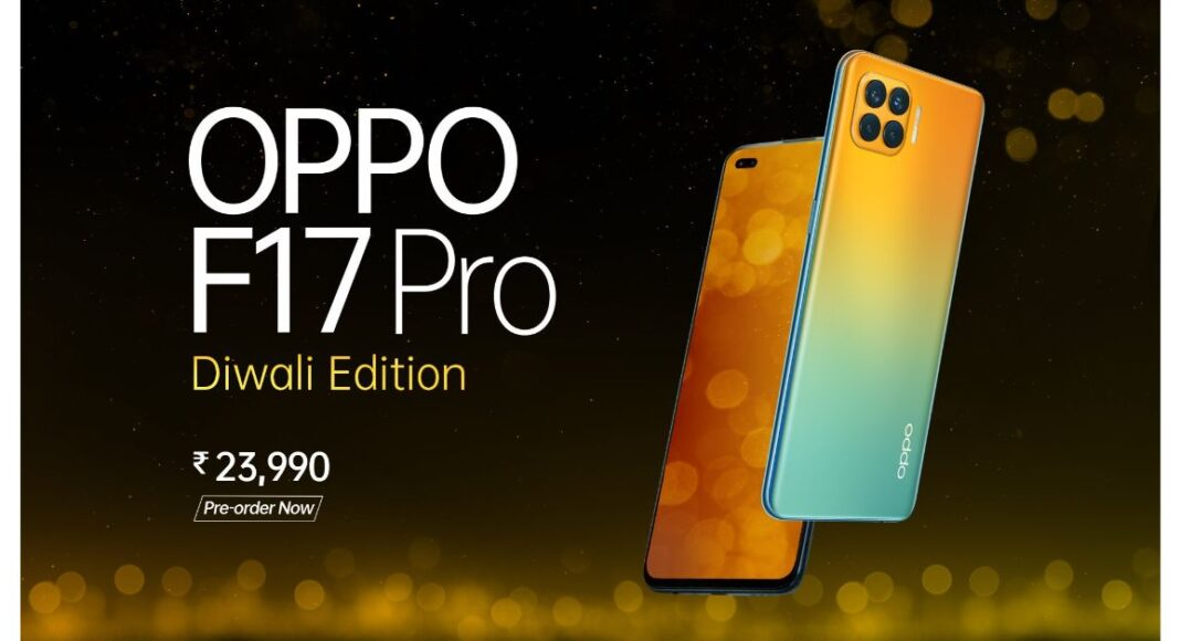Oppo F17 Pro Diwali Edition price revealed, will be up for pre-orders starting October 19